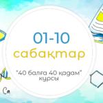 01-10 сабақтар