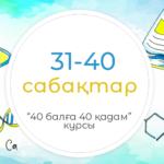 31-40 сабақтар